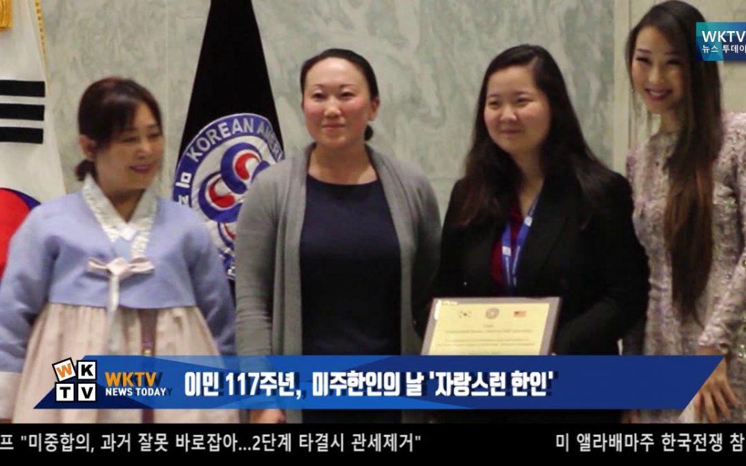 WK-TV 이민 117주년, 미주한인의 날 '자랑스런 한인'