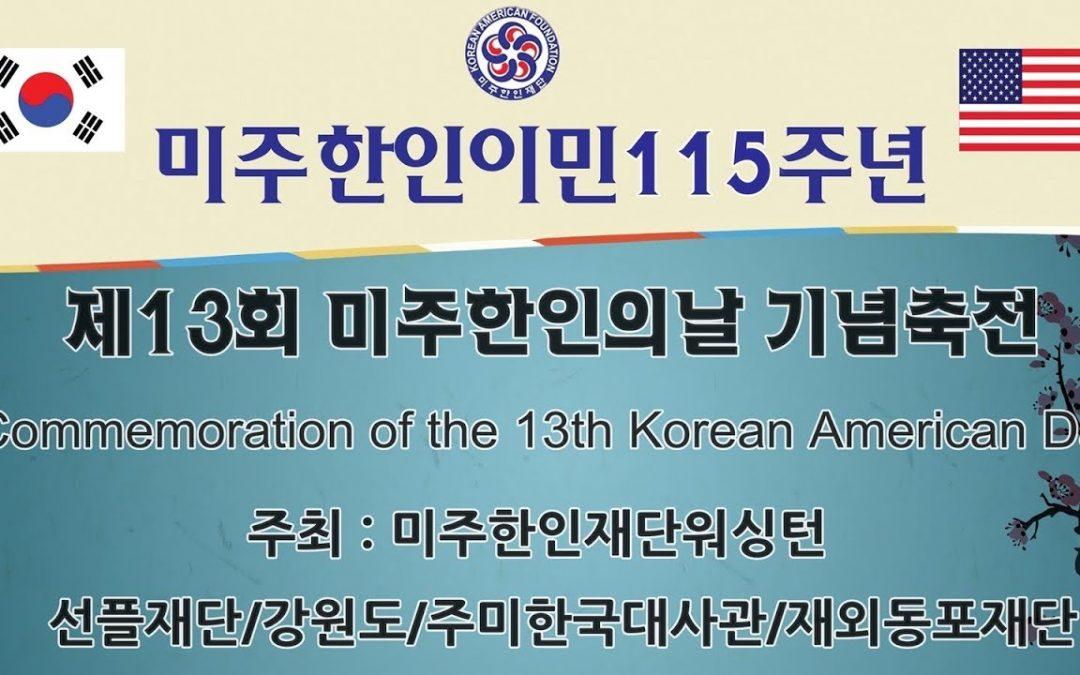 2018 제13회 미주한인의날 기념축전